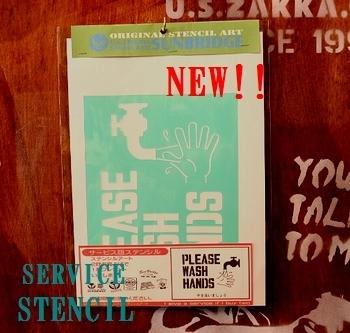 サンブリッヂスタッフ ステンシル アメリカ雑貨屋 SUNBRIDGE