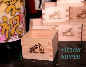 ビクターニッパー木升 日本製5勺木升 ビクター犬 アメリカ雑貨屋 SUNBRIDGE