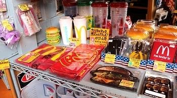 アメリカマクドナルド限定 アメリカマックオフシャル USマックオフィシャル McDonald's  アメリカ雑貨屋 SUNBRIDGE 岩手アメリカン雑貨