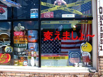 アメリカ雑貨屋のショーウィンドウ 岩手 アメリカ雑貨 SUN BRIDGE ブログ日記