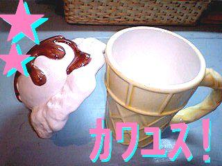 アメリカ雑貨屋 SUNBRIDGE 商品紹介 アイスクリームマグカップ(チョコ)