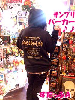 アメリカ雑貨屋 SUNBRIDGE 日記ブログ サンブリパーカー☆後
