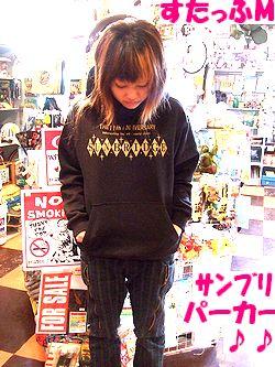 アメリカ雑貨屋 SUNBRIDGE 日記ブログ サンブリパーカー☆前