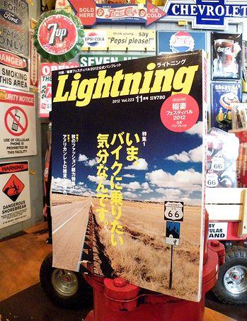 岩手 雑貨屋 サンブリッヂ  雑誌ライトニング掲載