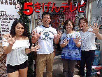 テレビ岩手5きげんテレビ 平田純子アナウンサー  サンブリッヂ取材 雑貨屋