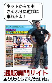 アメリカ雑貨屋サンブリッヂ通販サイト