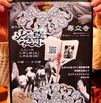 大菩薩マーケット2019 盛岡寺イベント サンブリッヂ SUNBRIDGE