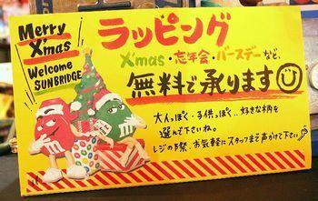 アメリカンクリスマスプレゼント アメリカ雑貨屋 サンブリッヂ 岩手矢巾町雑貨
