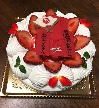 還暦祝い 還暦ケーキ