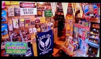 ダーツの旅 岩手県 矢巾町 アメリカ雑貨屋  岩手雑貨屋 サンブリッヂ SUNBRIDGE
