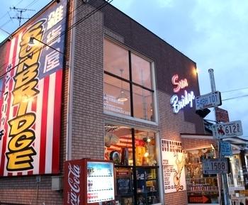 アメリカ雑貨屋 サンブリッヂ SUNBRIDGE 岩手雑貨屋 アメリカ雑貨通販  ダーツの旅雑貨屋