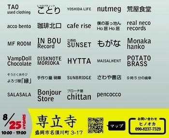 大菩薩マーケット2019 SUNBRIDGE サンブリッヂ