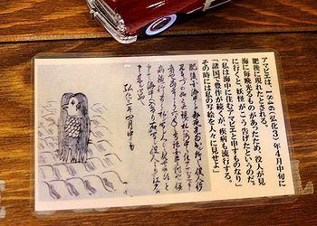 疫病退散アマビエ 江戸時代妖怪アマビエ ストップコロナ アメリカ雑貨屋 SUNBRIDGE
