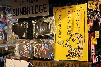 コロナ対策 妖怪アマビエ  アメリカ雑貨屋 SUNBRIDGE 岩手矢巾雑貨