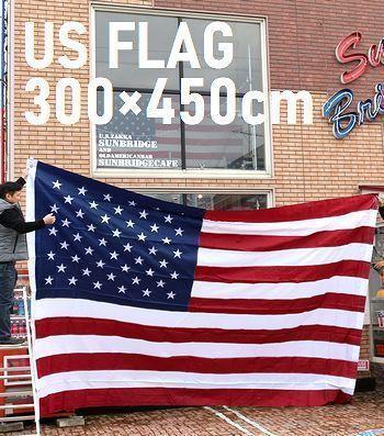 特大星条旗 刺繍星条旗 USAフラッグ  アメリカ雑貨屋 サンブリッヂ SUNBRIDGE 岩手矢巾町
