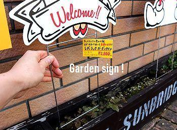 ガーデン看板 レディキロワット看板 レディキロ看板 アメリカ雑貨屋 サンブリッヂ SUNBRIDGE 岩手雑貨屋 アメリカ雑貨通販