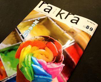 rakra 雑誌掲載 ラクラ 矢巾町 いわて アメリカ雑貨屋 サンブリッヂ サンブリッジ 岩手雑貨屋 アメリカ雑貨通販 矢巾町
