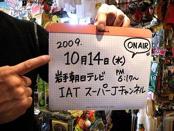アメリカ雑貨 通販 岩手 サンブリッヂ 日記 ブログ 岩手朝日テレビ★出演情報