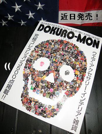 岩手 アメリカ雑貨屋サンブリッヂ ブログ通販 DOKURO-MON ドクロモン雑誌掲載