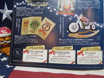 チョキプラス 岩手情報誌 アメリカ雑貨屋さんぶりっぢ ブログ 通販