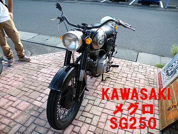 アメリカ雑貨 通販 岩手 サンブリッヂ 日記 ブログ カワサキ メグロ SG250★