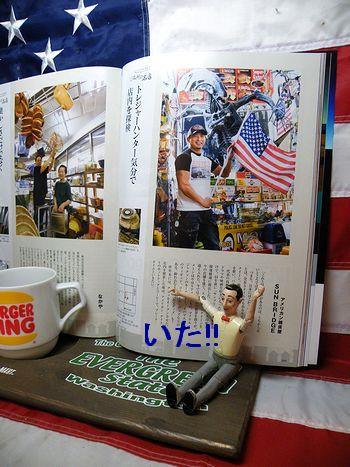 岩手 アメリカン雑貨屋SUNBRIDGE サンブリッヂ 東北マガジン ラクラに掲載されました