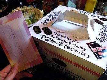 アメリカ雑貨屋サンブリッヂ新年会2011 岩手 雑貨屋 サンブリッヂ 通販 ブログ