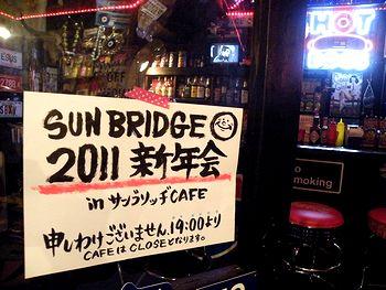 サンブリッヂ新年会 アメリカ雑貨 SUN BRIDGE 雑貨通販 ブログ