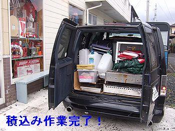 アメリカ雑貨屋 サンブリッヂ 日記ブログ 矢巾町秋祭り準備