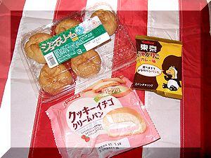 アメリカン雑貨屋サンブリッジ日記ブログ・お菓子