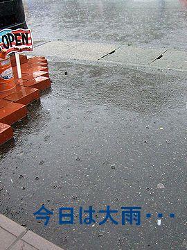 アメリカ雑貨屋 サンブリッヂ 日記ブログ 雨の日